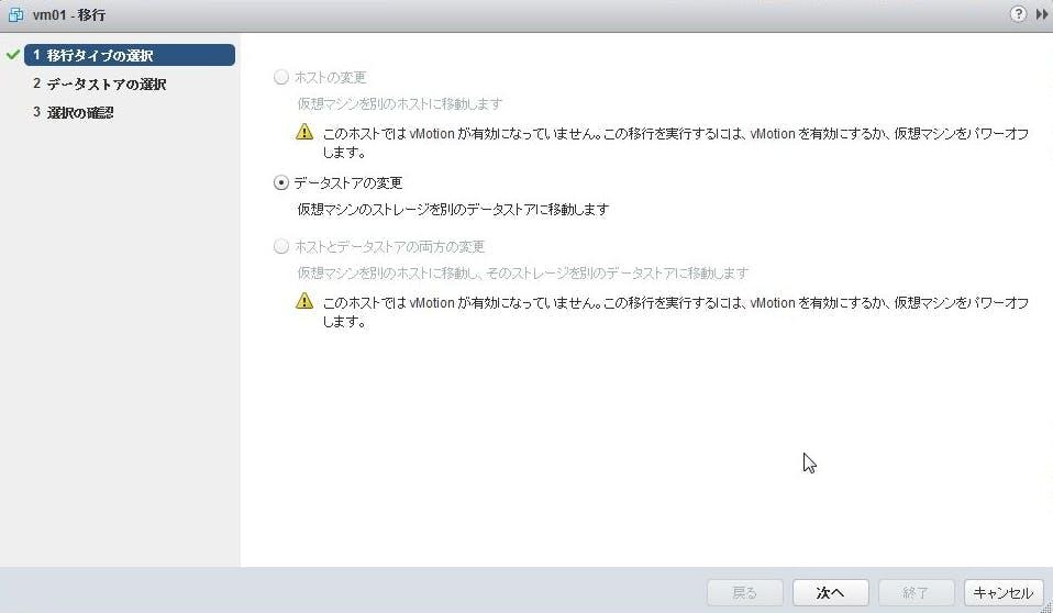 vmware2-22.jpg
