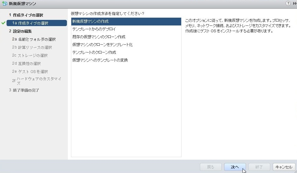 vmware2-16.jpg