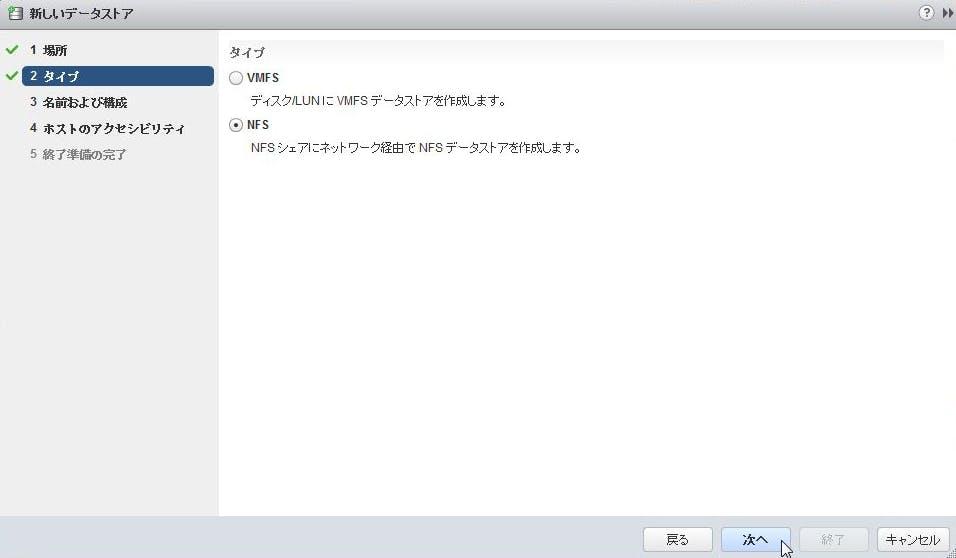 vmware2-11.jpg