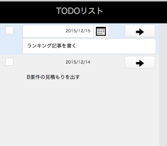 スクリーンショット 2015-12-11 8.52.13.png