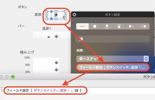 進捗_ボタン2.png