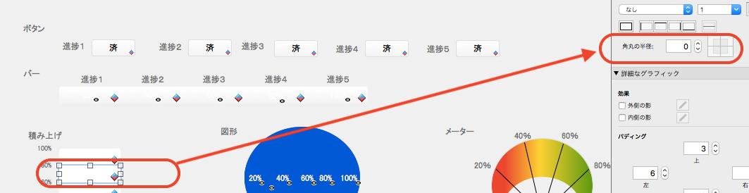 進捗_積み上げ4.png