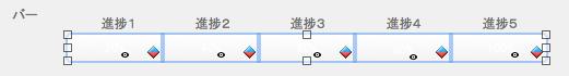 進捗_バー2.png