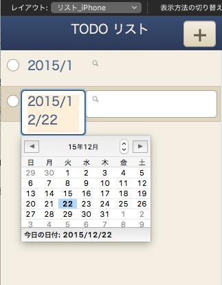スクリーンショット 2015-12-22 9.09.37.png