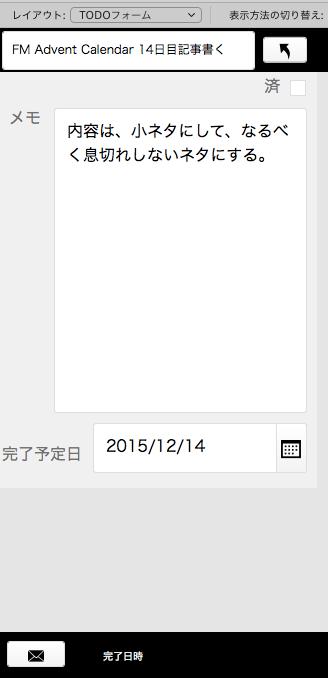 スクリーンショット 2015-12-11 8.49.26.png