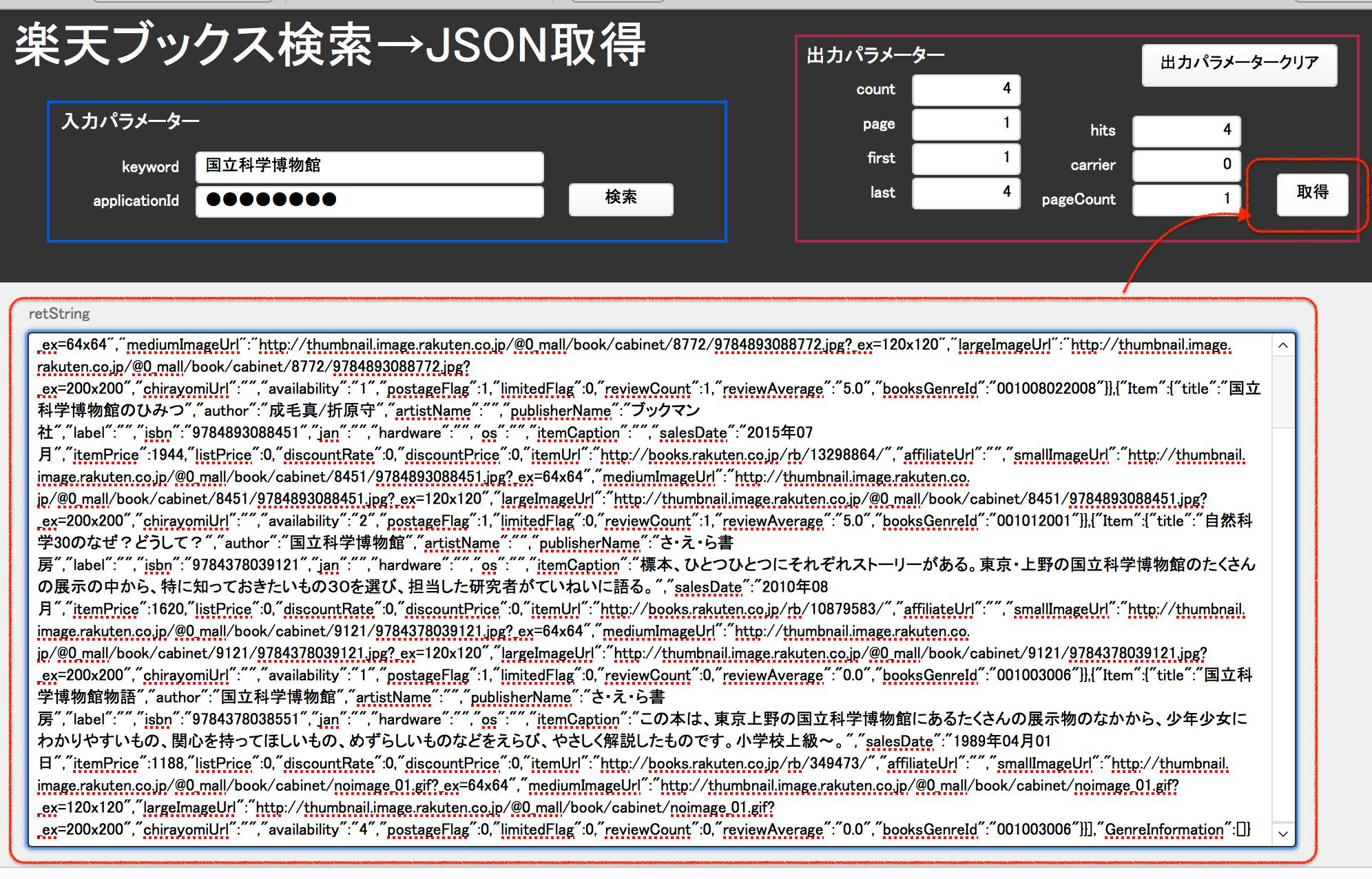 FM16JSON3_1.png