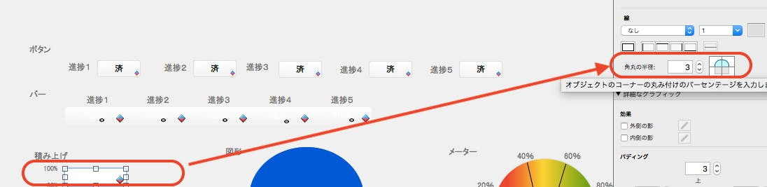 進捗_積み上げ3.png