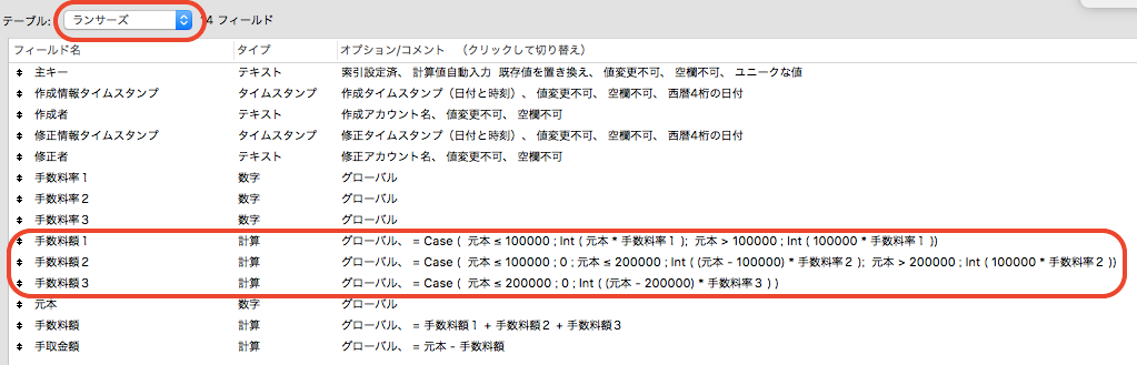 FileMakerGo_Cloud2.png