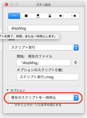 ボタン設定のオプション