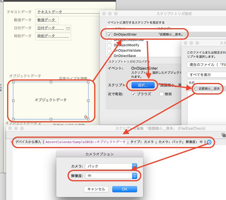 デバイスから挿入の設定.png