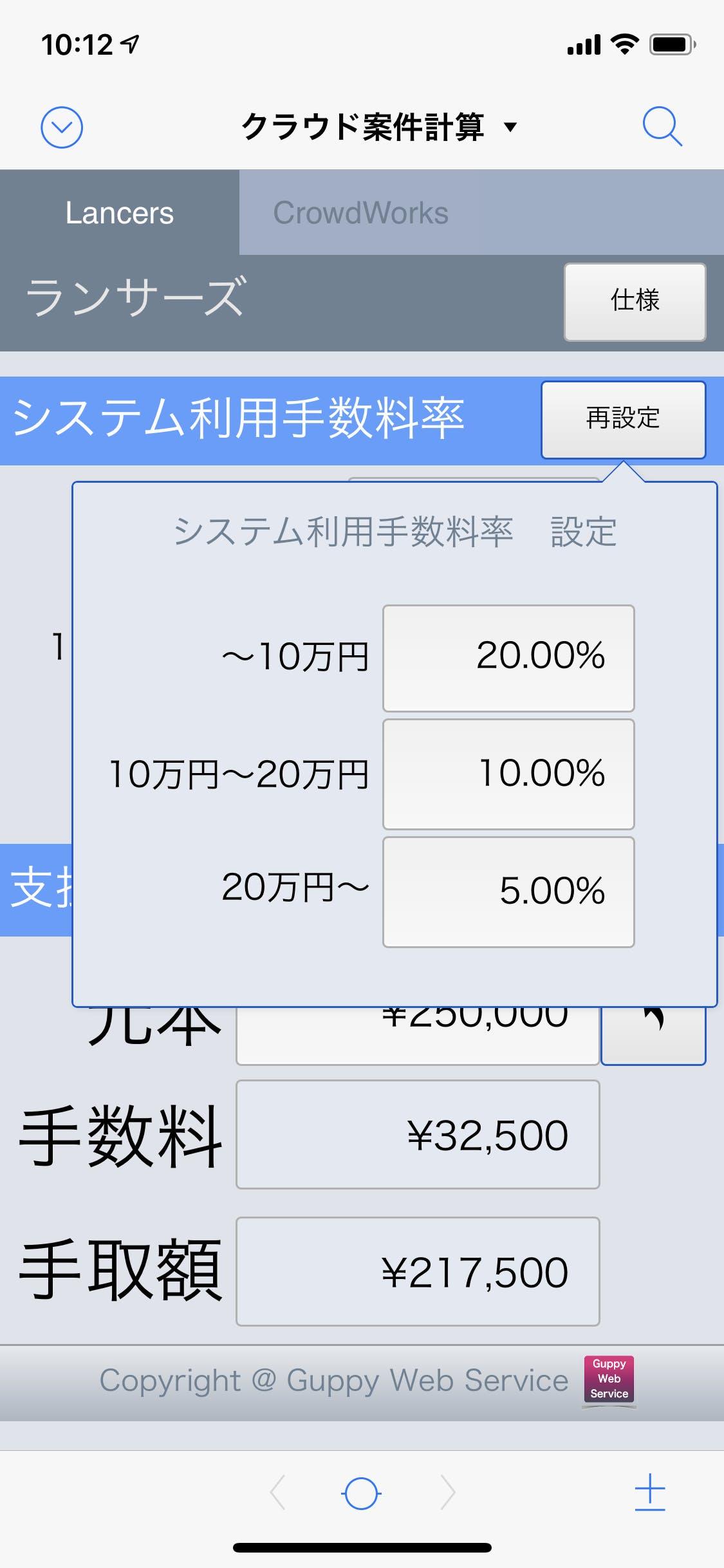 FileMakerGo_Cloud5.PNG