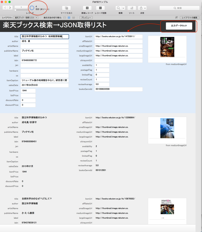 FM16JSON3_2.png
