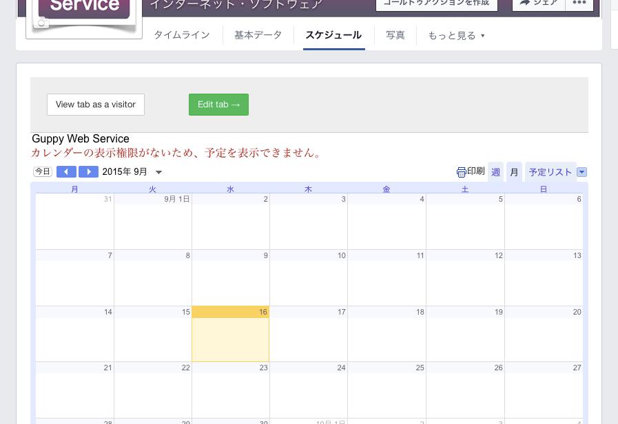 スクリーンショット 2015-09-16 20.25.43.png