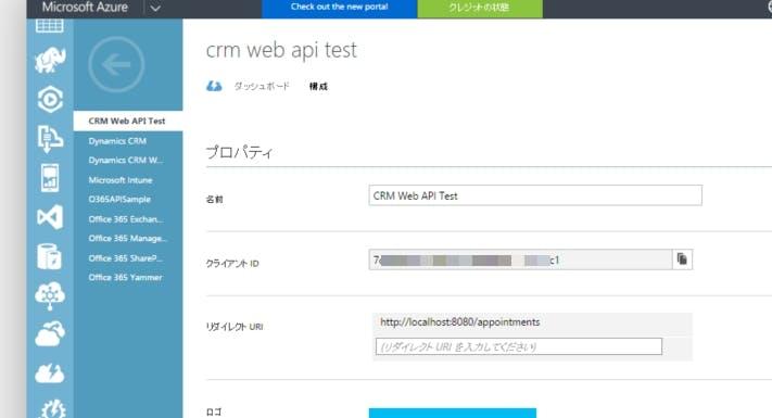 crm-web-api-test.jpg