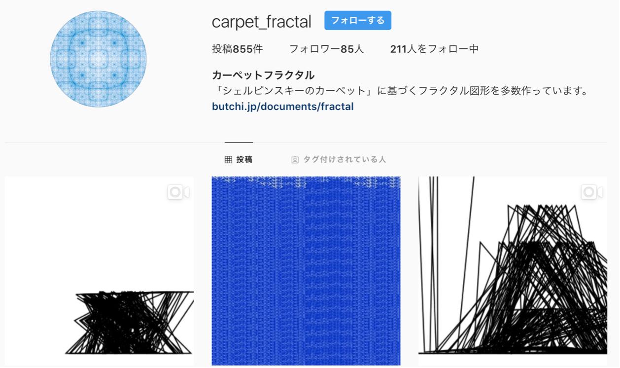 カーペットフラクタル - Instagram