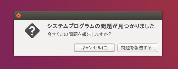 ubuntu謎なエラー2.png