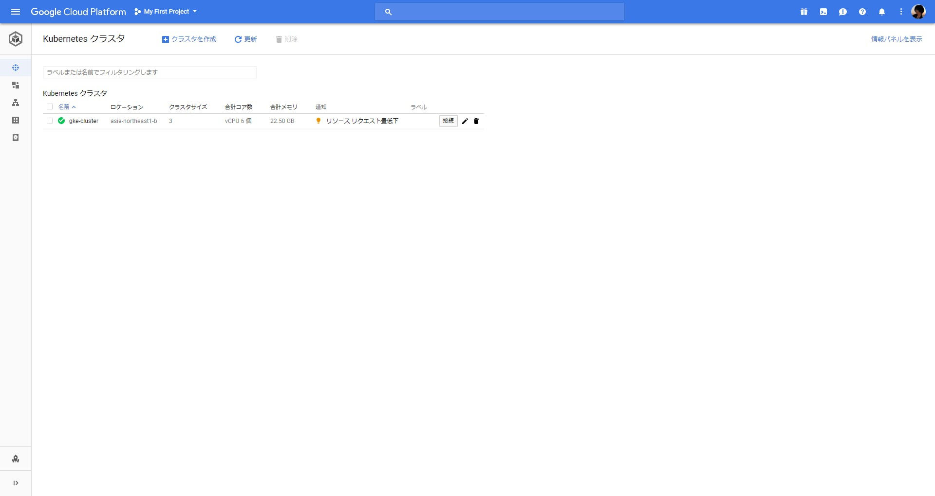 screencapture-console-cloud-google-kubernetes-list-2018-03-14-00_05_03.png