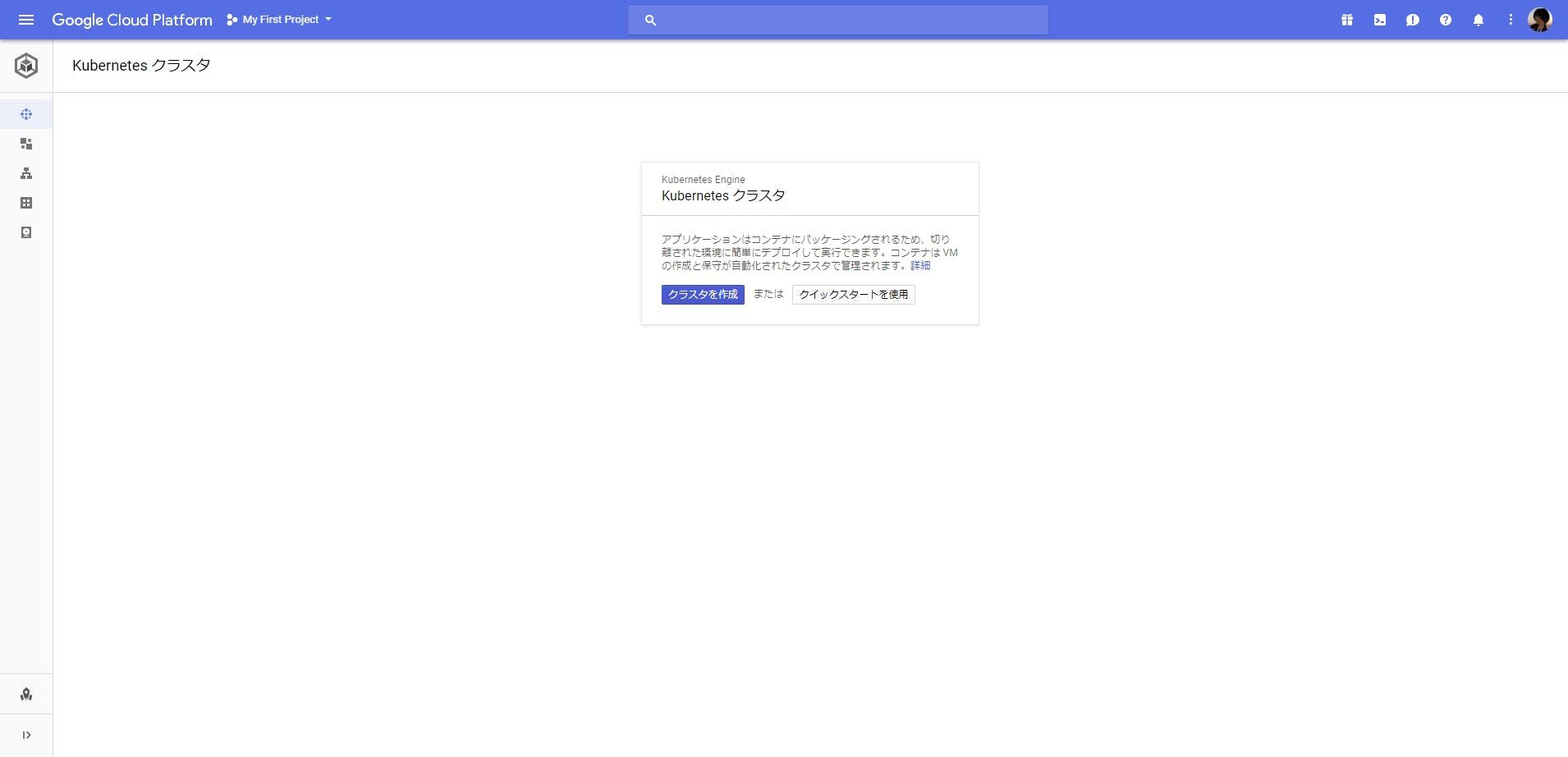 screencapture-console-cloud-google-kubernetes-list-2018-03-13-15_51_22.png