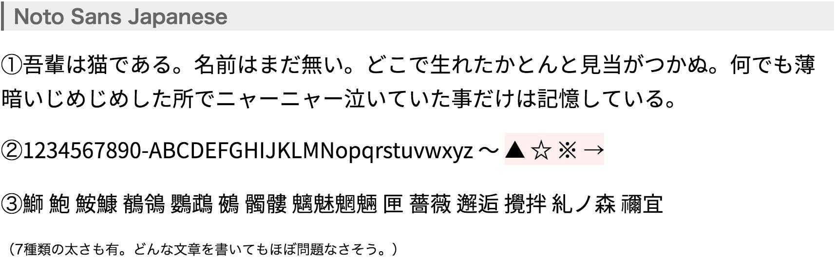 Noto Serif Japanese」を使ってみたので、自分用メモ。 - Qiita