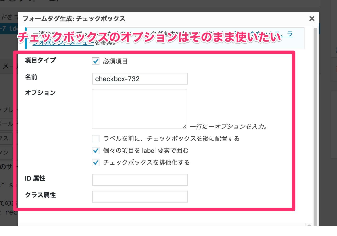 チェックボックスのオプションイメージ