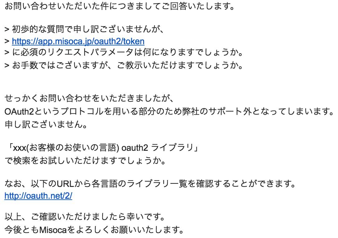 Misoca様サポートメール