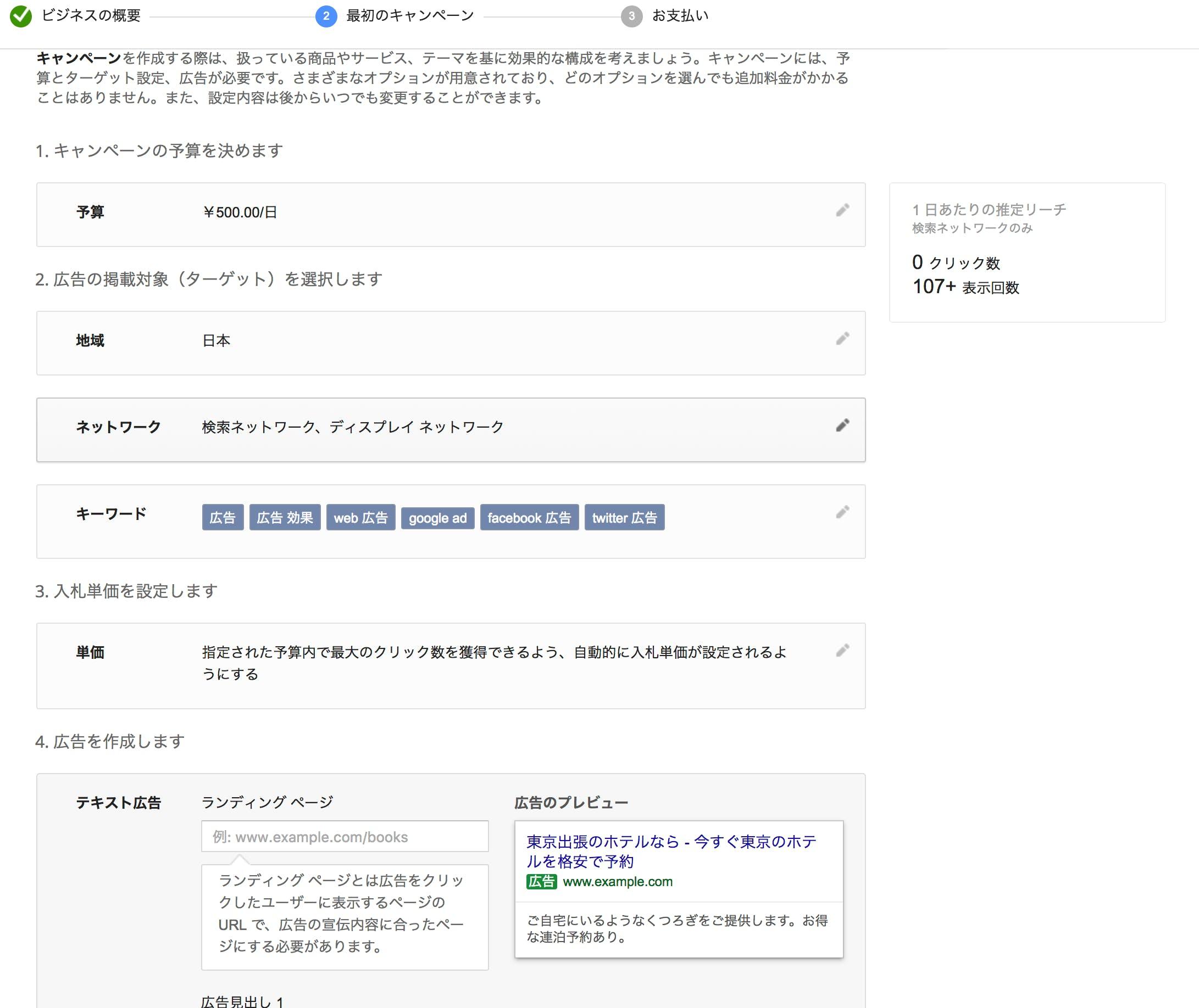 スクリーンショット 2017-10-23 20.05.05.png