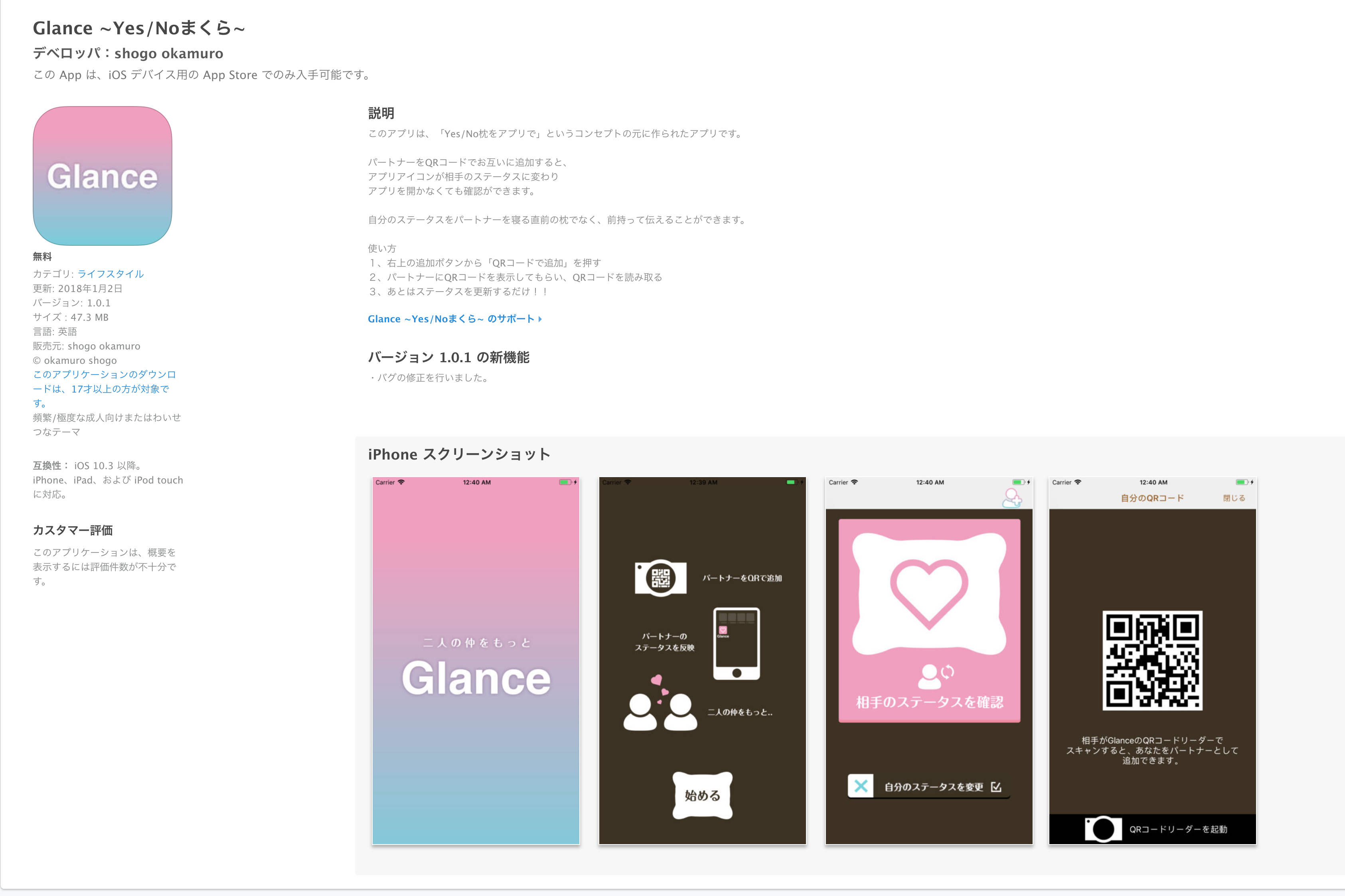itunes.apple.com_jp_app_glance-yes-no%E3%81%BE%E3%81%8F%E3%82%89_id1294641754_l=ja&ls=1&mt=8.png