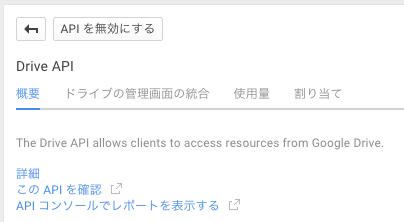 Drive_API_-_API_Project.png