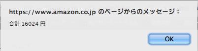 スクリーンショット 2015-01-02 8.50.55.png