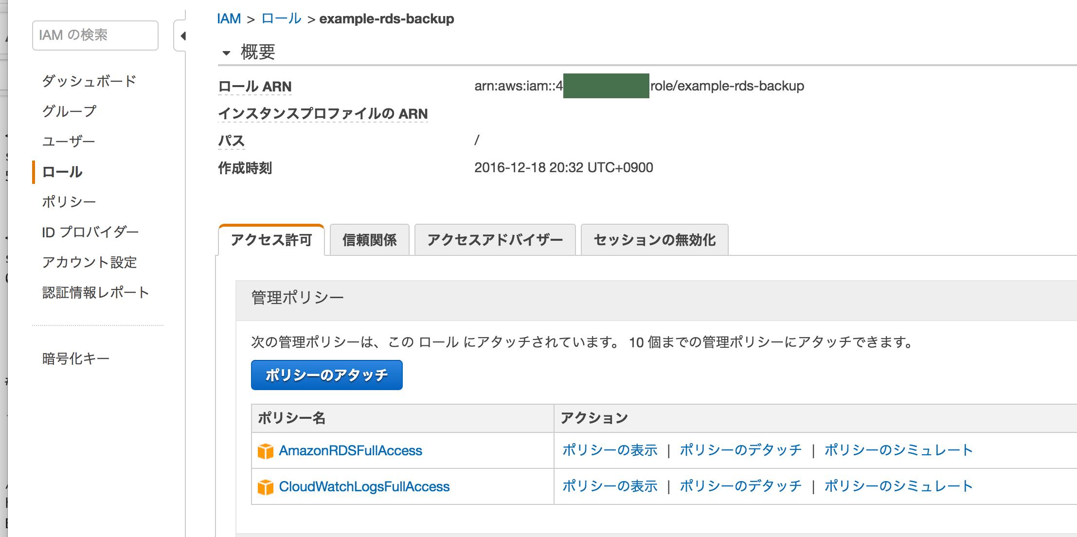 スクリーンショット 2016-12-18 20.32.53.png