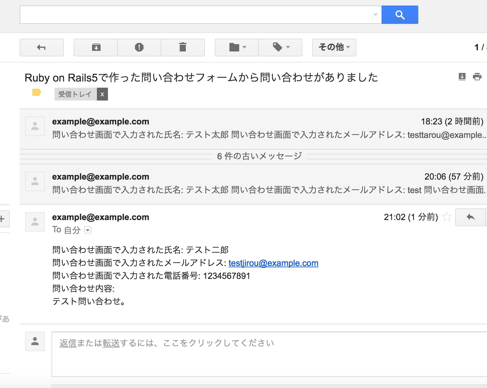 Ruby on Rails 5 で問い合わせフォーム作成 (問い合わせ内容を