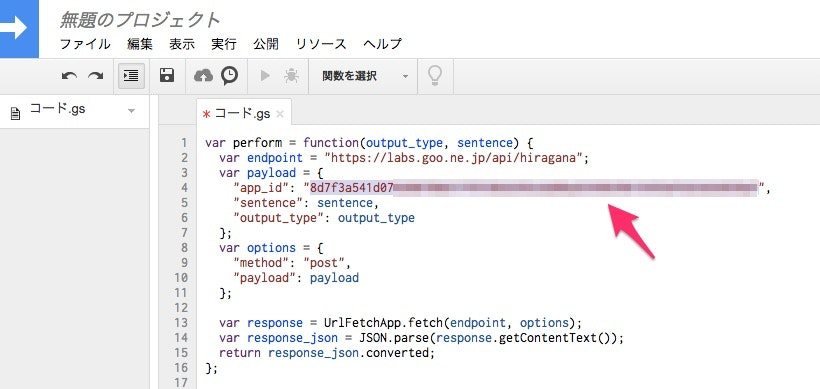 google_app_script_console_pasted_applicationid.jpg