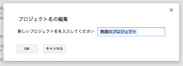 google_app_script_project_name.png