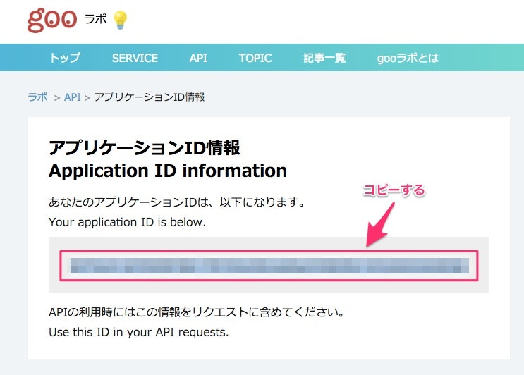goolab_applicationid.jpg