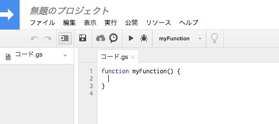 google_app_script_console.png