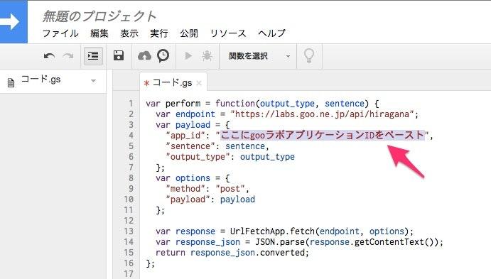 google_app_script_console_pasted.jpg
