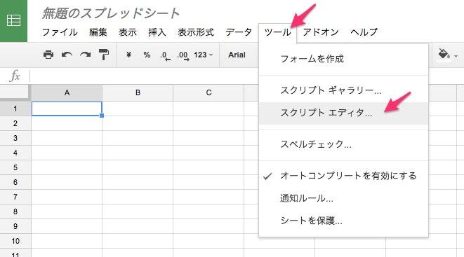 google_spreadsheets_script_editor.jpg