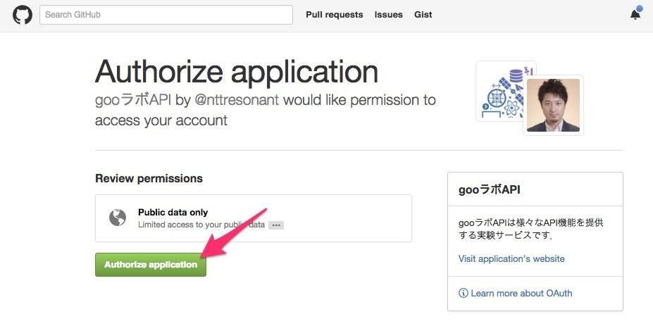 github_authorize.jpg