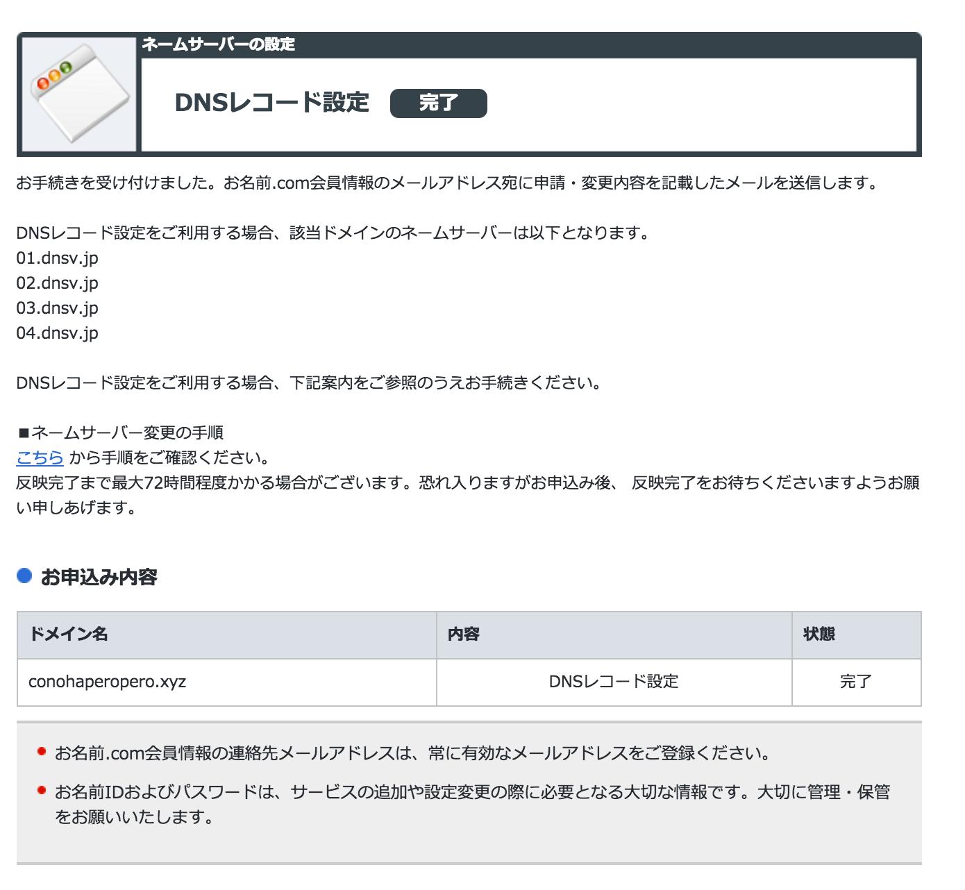 スクリーンショット 2015-11-11 18.54.48.png
