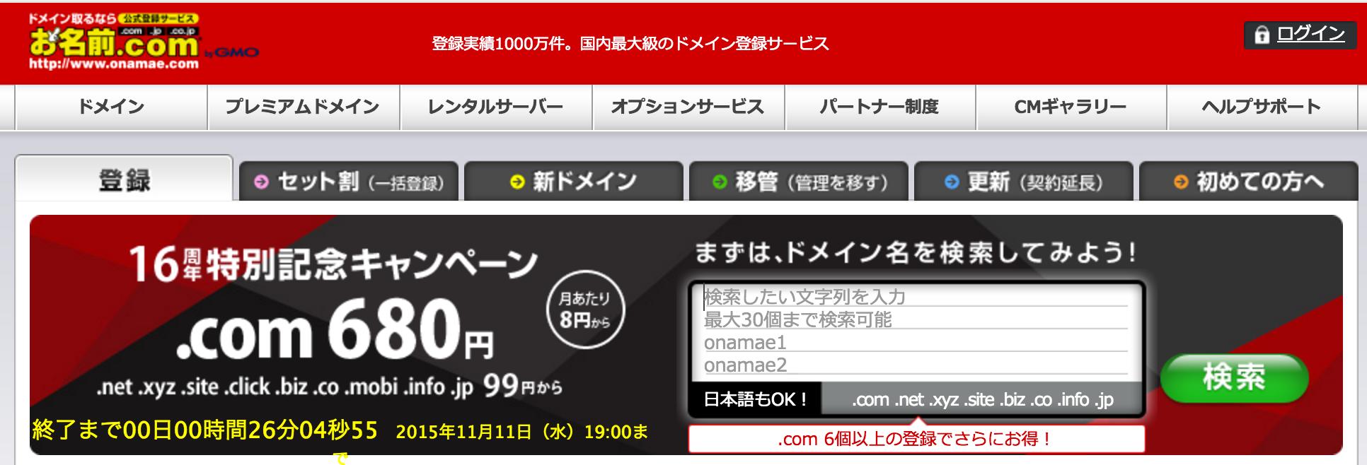 スクリーンショット 2015-11-11 18.33.58.png