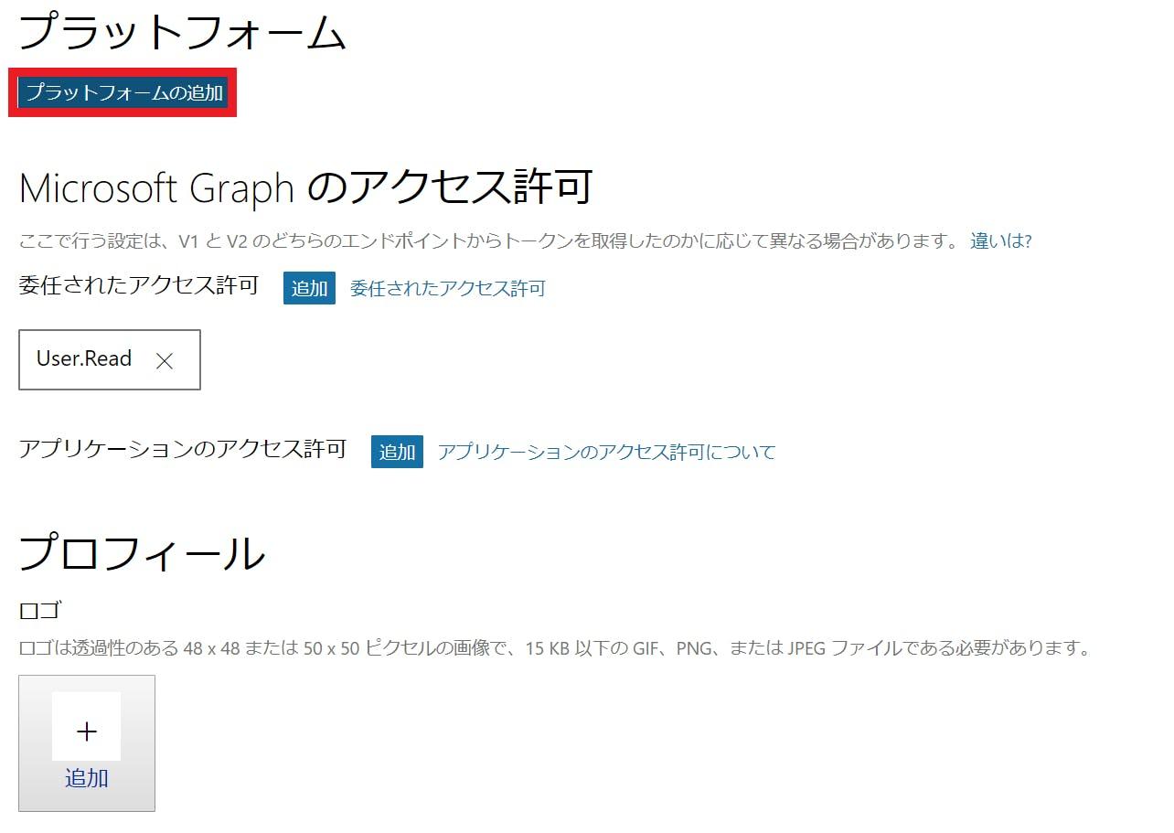Microsoft Graph チュートリアル Pythonをやーる(Python 3 7 0、Django