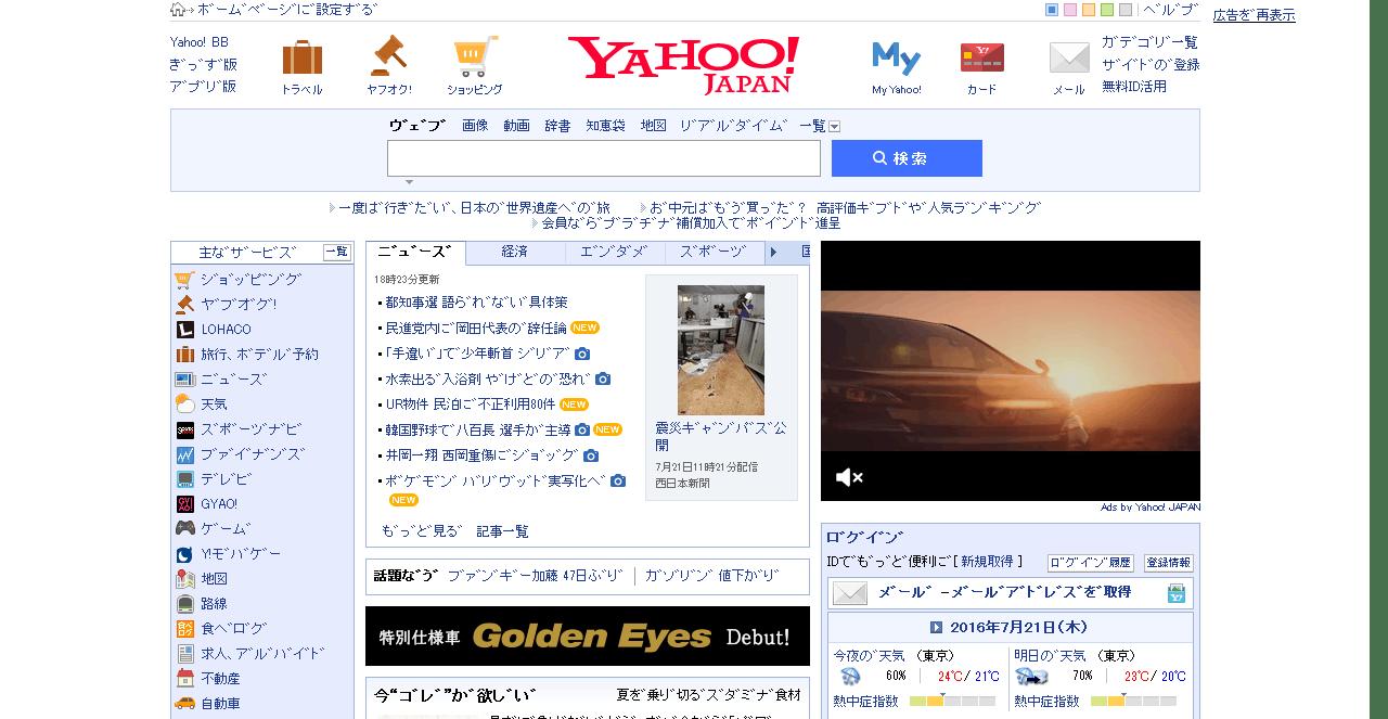 Yahoo! JAPAN へご.png