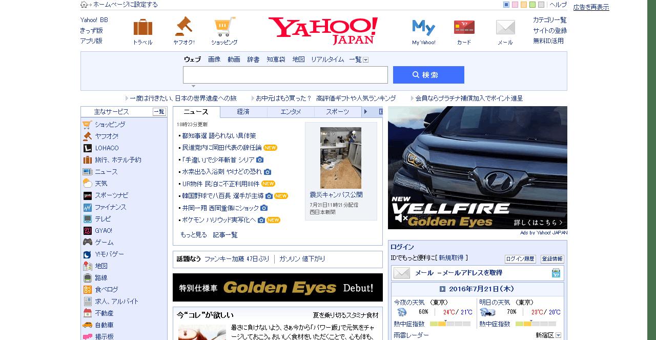 Yahoo! JAPAN.png