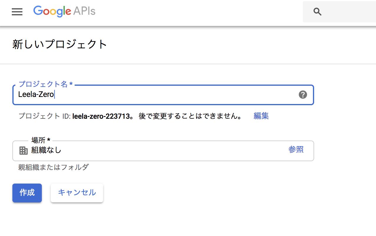 新しいプロジェクト_–_Google_API_Console.png