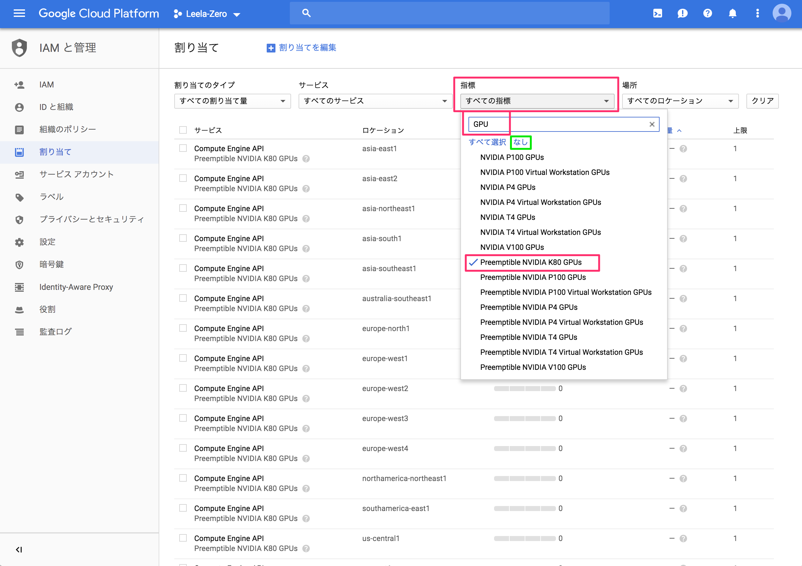 IAM_と管理_-_Leela-Zero_-_Google_Cloud_Platform-2.png