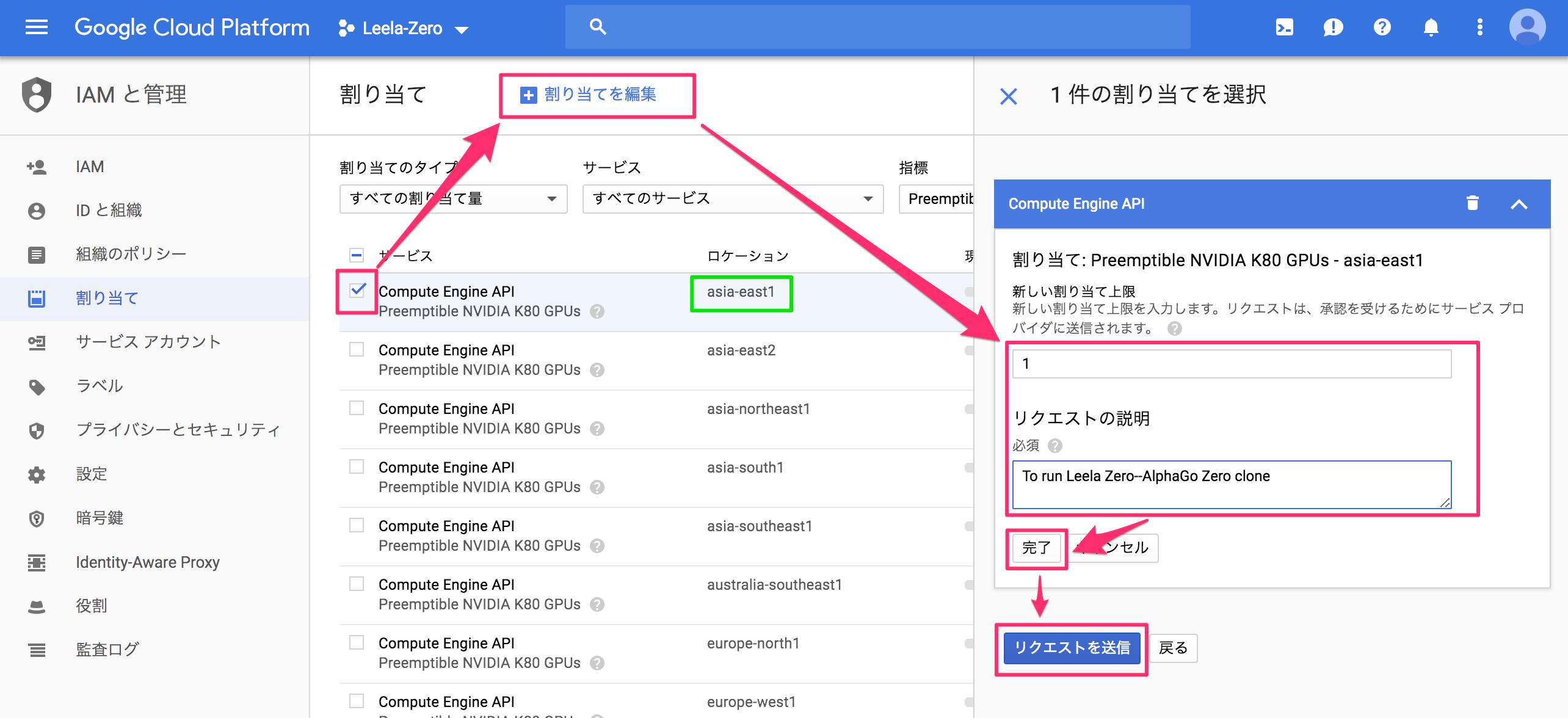 IAM_と管理_-_Leela-Zero_-_Google_Cloud_Platform.png