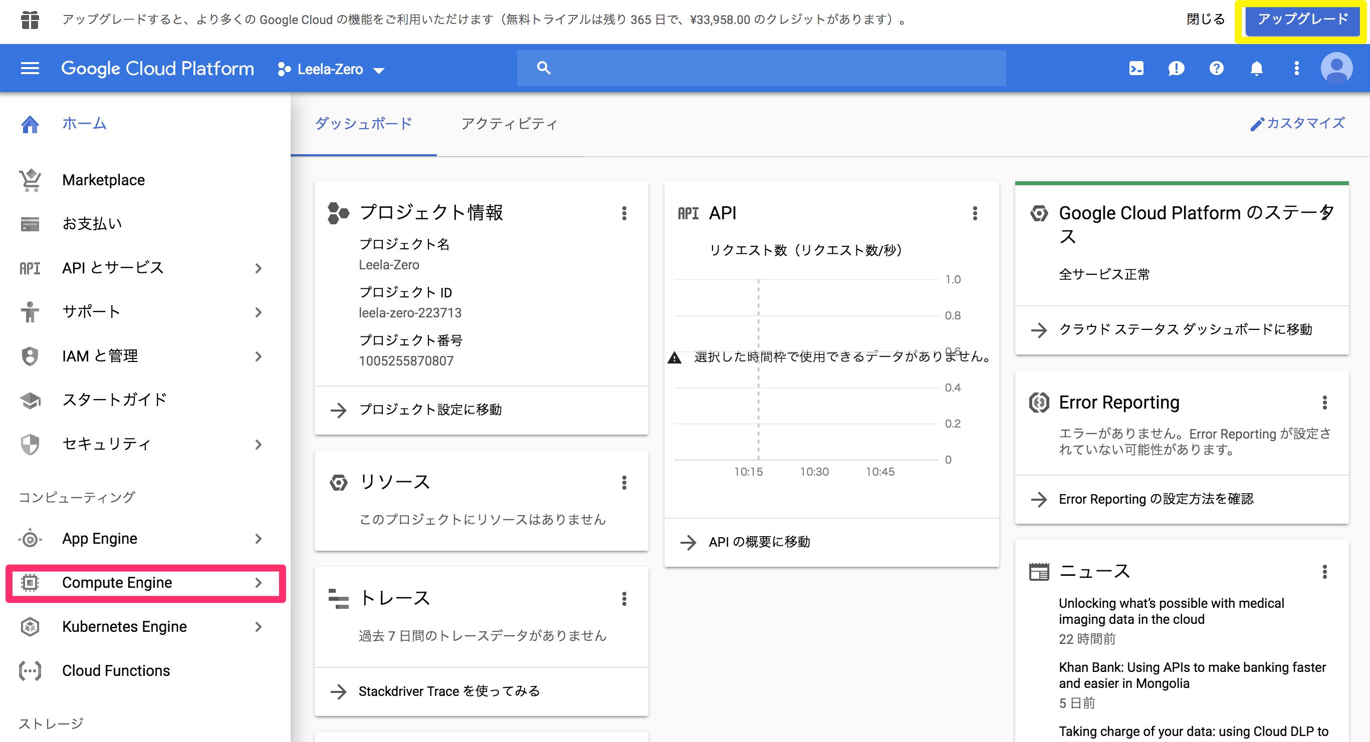 ホーム_–_Leela-Zero_–_Google_Cloud_Platform.png