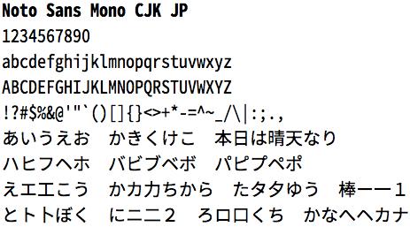 noto_sans_mono_cjk_jp.png