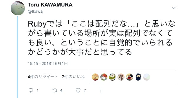 """Toru KAWAMURAさんのツイート: """"Rubyでは「ここは配列だな…」と思いながら書いている場所が実は配列でなくても良い、ということに自覚的でいられるかどうかが大事だと思ってる"""""""