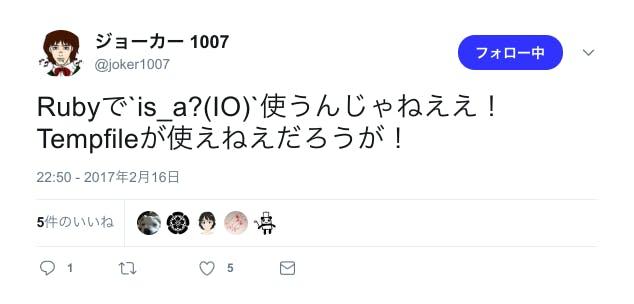 """ジョーカー 1007さんのツイート: """"Rubyで`is_a?(IO)`使うんじゃねええ!Tempfileが使えねえだろうが!"""""""